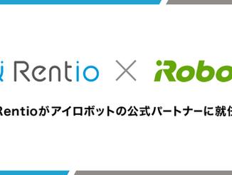 【提携情報】家電のレンタルサービス「Rentio」がアイロボットの公式パートナーに就任致しました