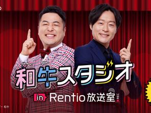 【お知らせ】和牛・水田信二さんと川西賢志郎さんがカメラ・家電のレンタルサービス Rentio公式アンバサダーに就任~8月6日(木)より和牛×Rentio特設サイトを公開~