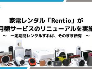 【プレスリリース】家電レンタル「Rentio」が月額サービスのリニューアルを実施~ 一定期間レンタルすれば、そのまま所有 ~