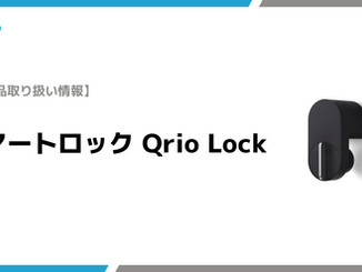 【プレスリリース】家電レンタルサービス「Rentio」6月3日よりQrio Lockの取り扱い開始 2週間レンタル料金  1円キャンペーンも実施