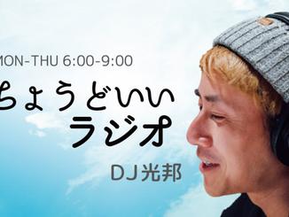 【掲載情報】FM YOKOHAMA『ちょうどいいラジオ』に代表三輪が出演しました