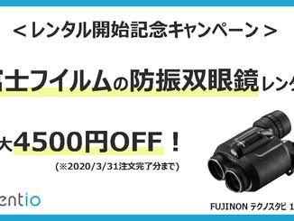 【新商品取り扱い情報】富士フイルム 防振双眼鏡