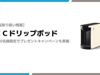 【プレスリリース】家電レンタルサービス Rentio 2月28日よりUCCドリップポッドマシンの取り扱い開始