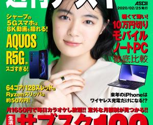 【掲載情報】週刊アスキー No.1271号に掲載されました
