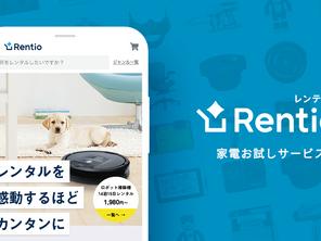 【プレスリリース】家電お試しサービス「Rentio」ファーストクローズで15億円の資金調達を実施