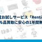 【プレスリリース】家電お試しサービス「Rentio」レンタル品買取に安心の1年間無料保証