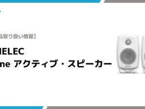 【プレスリリース】3月17日より新たなスピーカーラインナップを追加 G Oneアクティブ・スピーカーの取り扱い開始