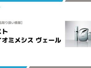 【プレスリリース】家電レンタルサービス「Rentio」9月4日よりエスト バイオミメシス ヴェールの取り扱い開始