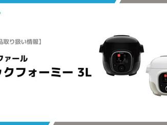 【プレスリリース】家電レンタルサービス「Rentio」10月2日よりクックフォーミー新製品の取り扱いを開始