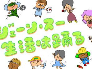 【掲載情報】TBSラジオ 生活は踊るに弊社サービスが紹介されました