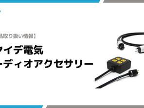 【プレスリリース】家電レンタルサービス「Rentio」4月29日よりオーディオアクセサリーの取り扱い開始 対象商品を注文された方に期間限定でキャンペーンも実施