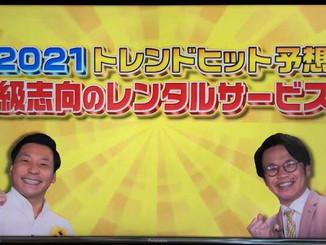 【掲載情報】TBS『別冊王様のブランチ』に出演しました
