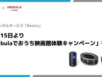 【プレスリリース】家電レンタルサービス「Rentio」にて12月15日より「Nebulaでおうち映画館体験キャンペーン」を実施