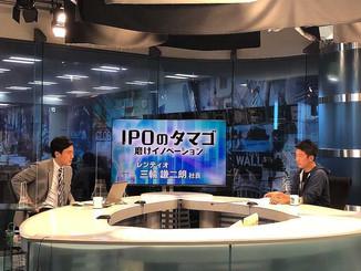 【掲載情報】日経BCBN『IPOのタマゴ』に代表三輪が出演しました