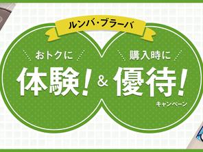 【プレスリリース】3月25日より「ルンバ・ブラーバ おトクに体験!購入時にご優待!」キャンペーンを実施