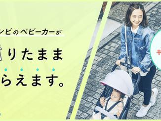 【プレスリリース】4月16日よりコンビのベビーカー 全商品を対象とした「もらえるレンタル」を開始