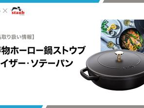 【新商品取り扱い情報】仏鋳物ホーロー鍋ストウブ ブレイザー・ソテーパン