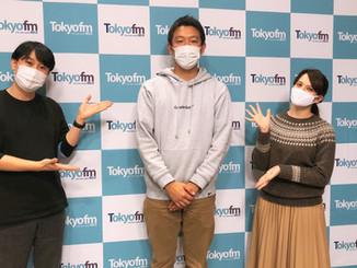 【掲載情報】TOKYOFM『ONE MORNING』に代表三輪が出演しました
