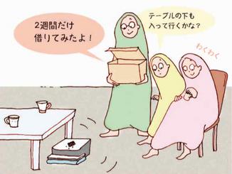 【掲載情報】日本経済新聞 夕刊に弊社サービスが掲載されました