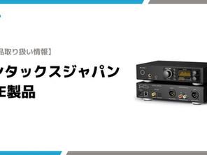 【新商品取り扱い情報】家電レンタルサービス「Rentio」5月15日よりRME製品の取り扱い開始