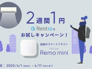 【プレスリリース】4月1日より「スマートリモコンNature Remo 2週間1円でお試しキャンペーン」を期間限定で実施