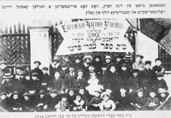 תלמידי חדר 1914 heder kids.jpg