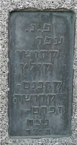 victims ash at Holon cemetryאפר הנרצחים ביד הזיכרון בחולון.jpg