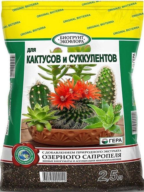 Биогрунт для кактусов и суккулентов 2,5л.