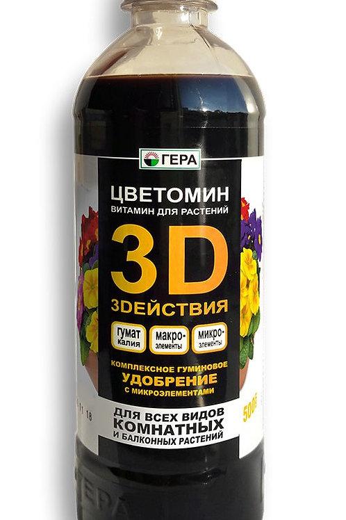 """ГЕРА  3D """"Для комнатных растений"""""""