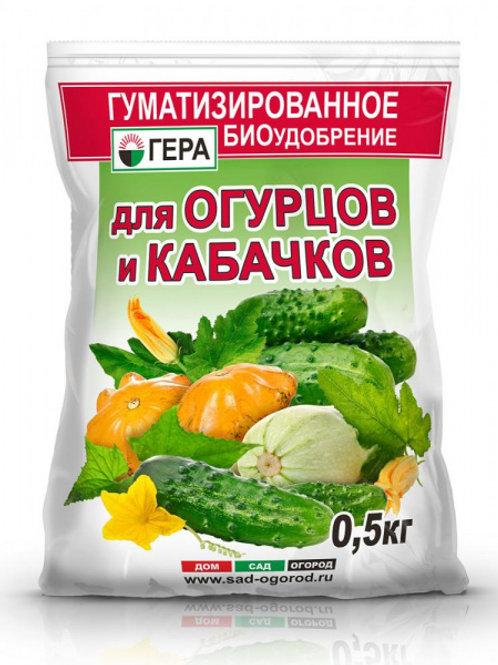 """Гуматизированное Биоудобрение """"Гера"""" для огурцов и кабачков 0,5"""