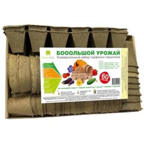 Набор торфяных горшков Большой урожай