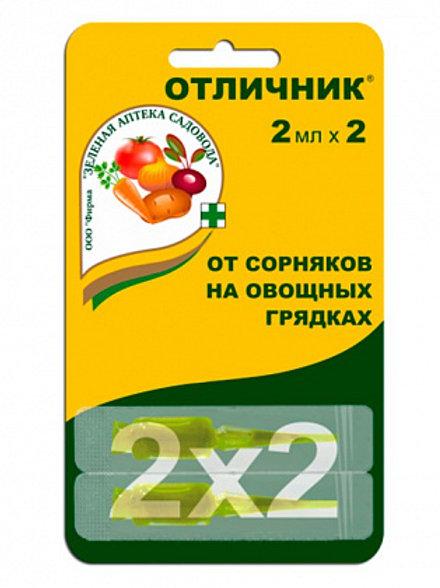 """Отличник """"Зеленая аптека садовода"""""""