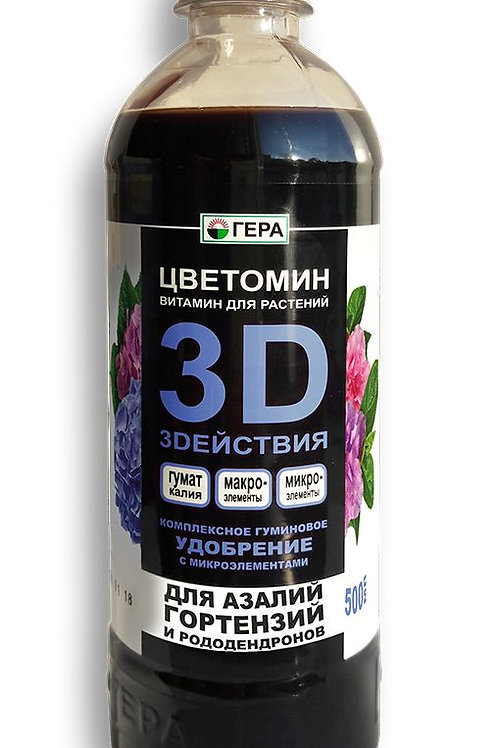 "ГЕРА  3D ""Для азалий, гортензий"""