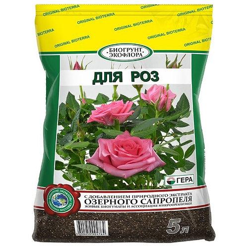 Биогрунт для Роз Экофлора 5л.