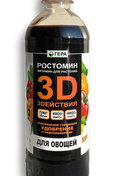 """ГЕРА    РОСТОМИН  3D  """"Для овощей"""""""