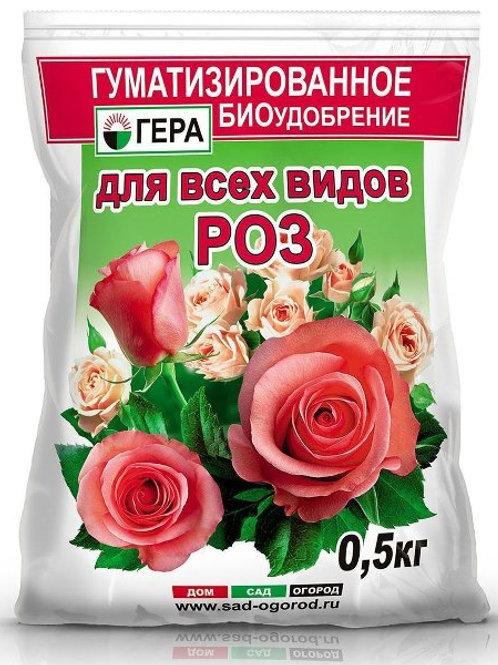 Удобрение Гера Для Роз гуматизированное