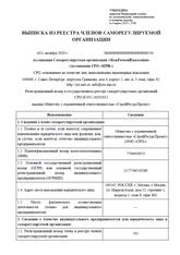 Выписка из реестра СРО 3
