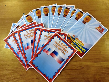Мастер-класс  по изготовлению открыток для ветеранов к 23 февраля