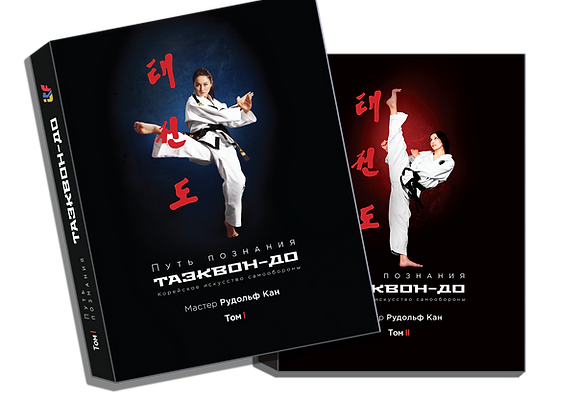 "Set of 2 Volumes ( Russian Version ) ""The Way To Learn Taekwon-Do"""