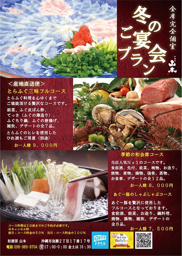忘年会チラシ2020(沖縄市個室小料理和酒房山本).jpg