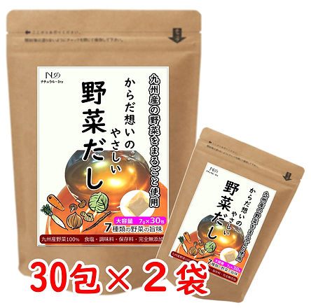 野菜出汁30×2袋 _01.jpg