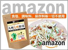 九州七味野菜121.jpg