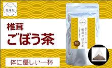 椎茸ごぼう茶.jpg