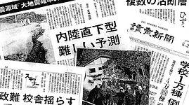 地震対策 |福岡のハウスメーカー