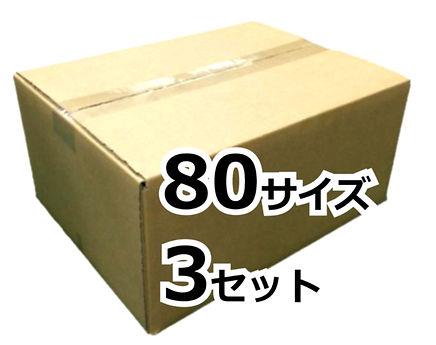 ダンボールギフト箱_803.jpg