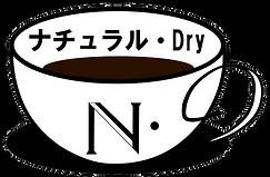 ナチュラルドライカップロゴ23_01.png