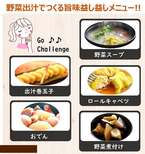 野菜出汁レシピ.jpg