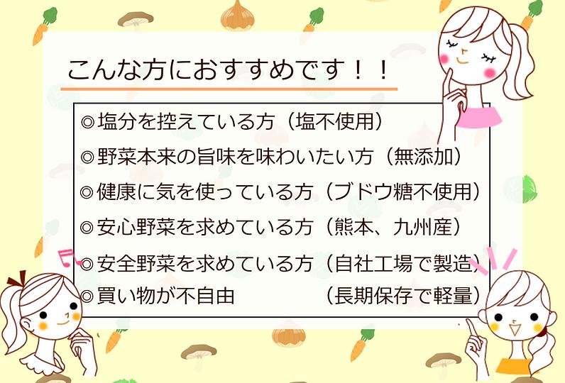 九州7味野菜のおすすめ_01.png