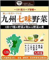 ナチュラルドライ乾燥野菜120g7種類ソロA_01.jpg