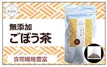 ごぼう茶バナー.jpg